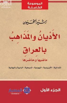 الأديان والمذاهب بالعراق : ماضيها وحاضرها