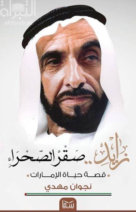 زايد .. صقر الصحراء : قصة حياة الإمارات