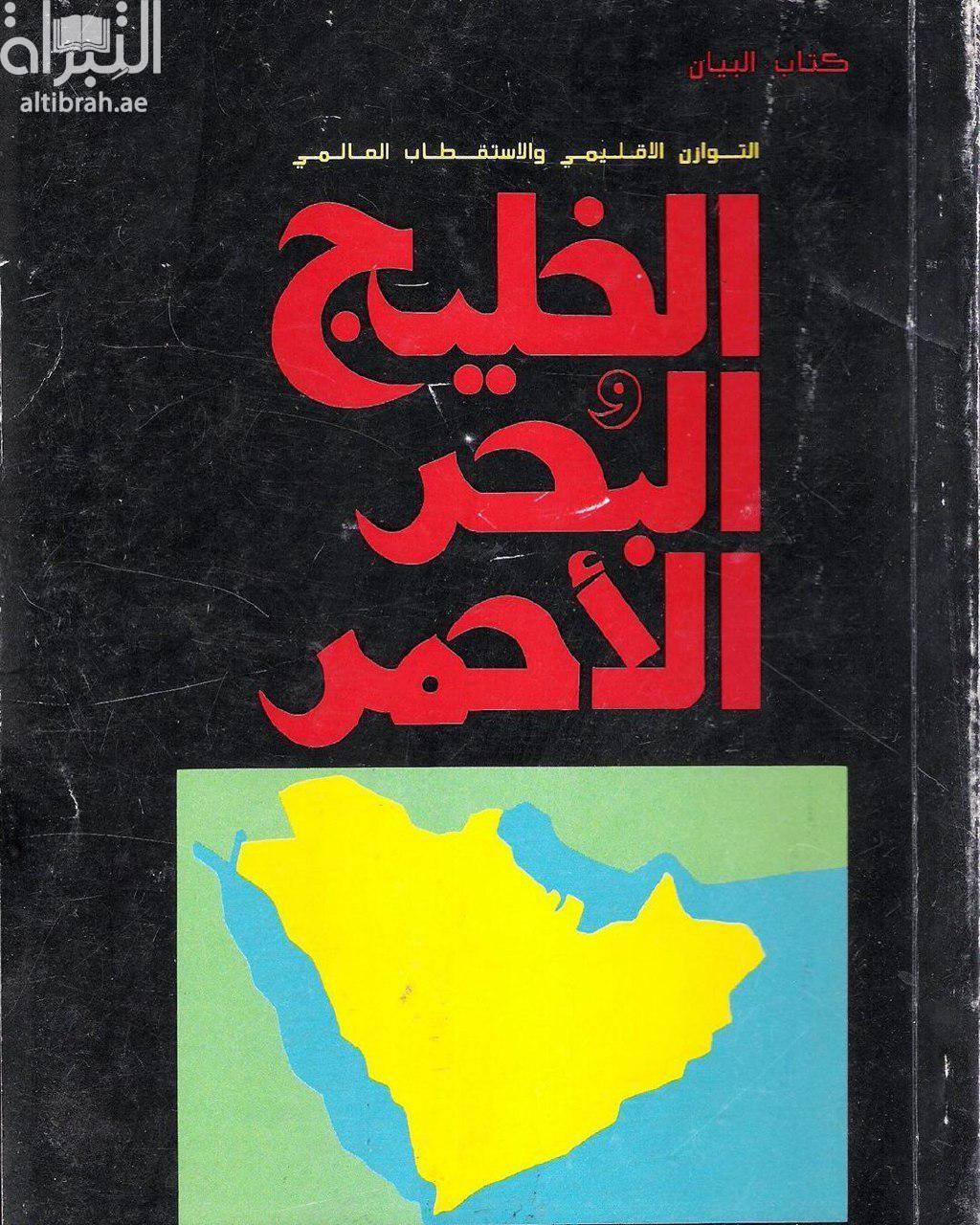 الخليج والبحر الأحمر : التوازن الإقليمي والإستقطاب العالمي