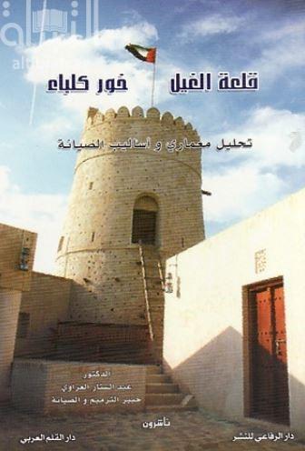 قلعة الغيل - خور كلباء : تحليل معماري وأساليب الصيانة