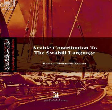 Arabic Contribution To The Swahili Language