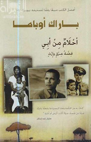 أحلام من أبي : قصة العرق والإرث Dreams from my father : a story of race and inheritance