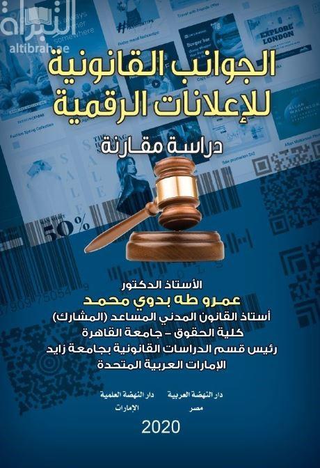 الجوانب القانونية للإعلانات الرقمية : دراسة مقارنة