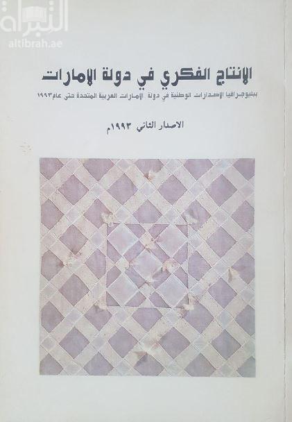 الإنتاج الفكري في الإمارات : ببليوجرافيا الإصدارات الوطنية في الإمارات العربية المتحدة حتى عام 1993 - الإصدار الثاني
