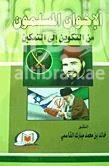 الإخوان المسلمون من التكوين إلى التمكين