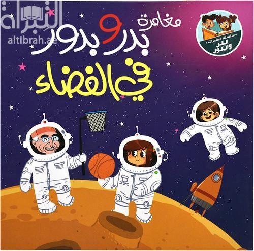 مغامرة بدر وبدور في الفضاء
