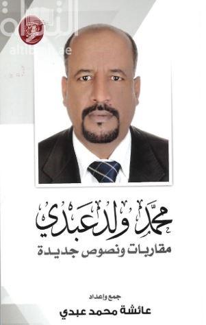 محمد ولد عبدي : مقاربات ونصوص جديدة