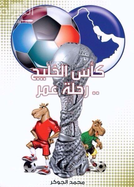 كأس الخليج .. رحلة عمر