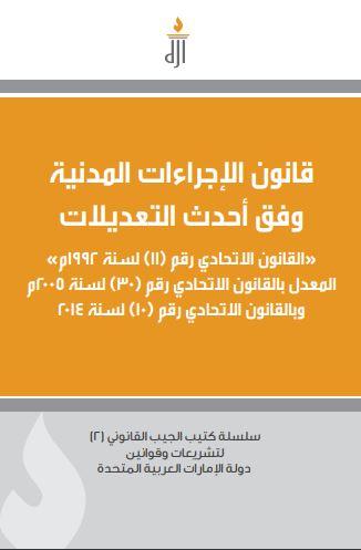 قانون الإجراءات المدنية وفق أحدث التعديلات : القانون الإتحادي رقم ( 11 ) لسنة 1992 م المعدل بالقانون الإتحادي رقم ( 30 ) لسنة 2005 م وبالقانون الإتحادي رقم ( 10 ) لسنة 2014