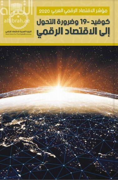 مؤشر الإقتصاد الرقمي العربي 2020 : كوفيد - 19 وضرورة التحول إلى الإقتصاد الرقمي