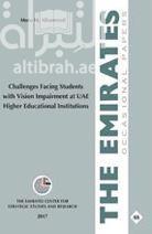 Challenges Facing Students with Vision Impairment at UAE Higher Educational Institutions التحدِّيات التي تواجه الطلبة الذين يعانون ضعف البصر في مؤسسات التعليم العالي بدولة الإمارات العربية المتحدة