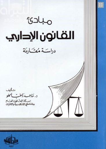 مبادئ القانون الإداري : دراسة مقارنة
