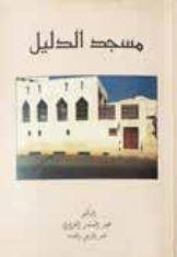 مسجد الدليل : تحليل أساليب الترميم والصيانة