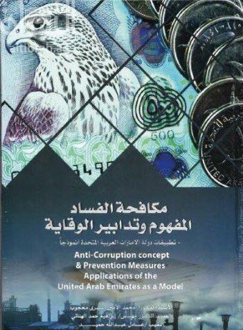 مكافحة الفساد : المفهوم وتدابير الوقاية : تطبيقات دولة الإمارات العربية المتحدة أنموذجاً