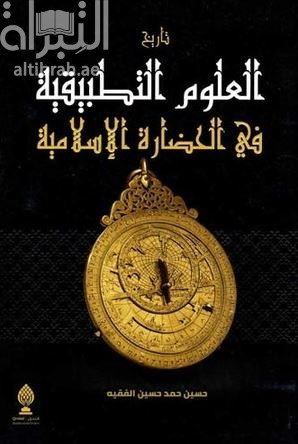 تاريخ العلوم التطبيقية في الحضارة الإسلامية