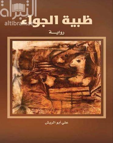 ظبية الجواء : رواية