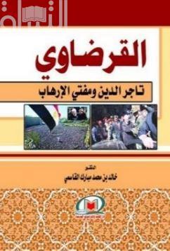 القرضاوي تاجر الدين ومفتي الإرهاب