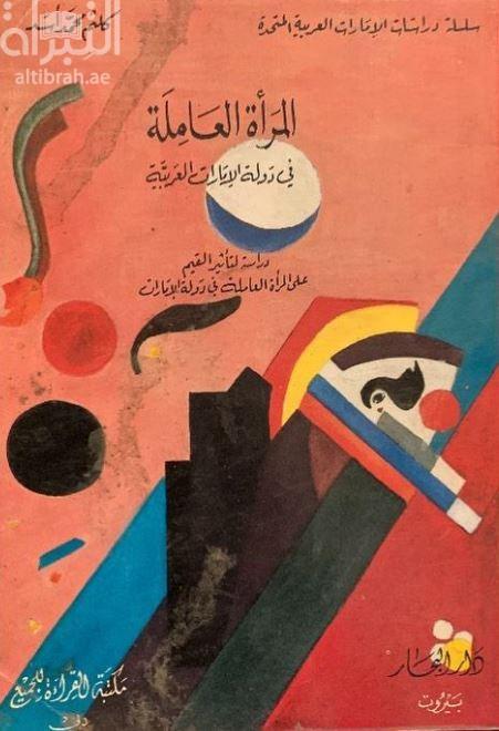 المرأة العاملة في دولة الإمارات العربية : دراسة لتأثير القيم على المرأة العاملة في دولة الإمارات