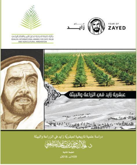 عبقرية زايد في الزراعة والبيئة : دراسة علمية تاريخية متسلسلة لعبقرية زايد في الزراعة و البيئة