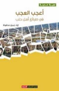 أعجب العجب في طبائع أهل حلب : لوحات حلبية