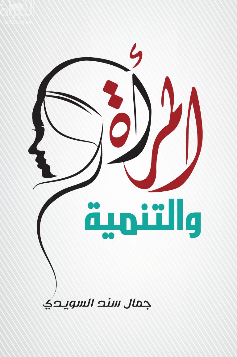 المرأة والتنمية