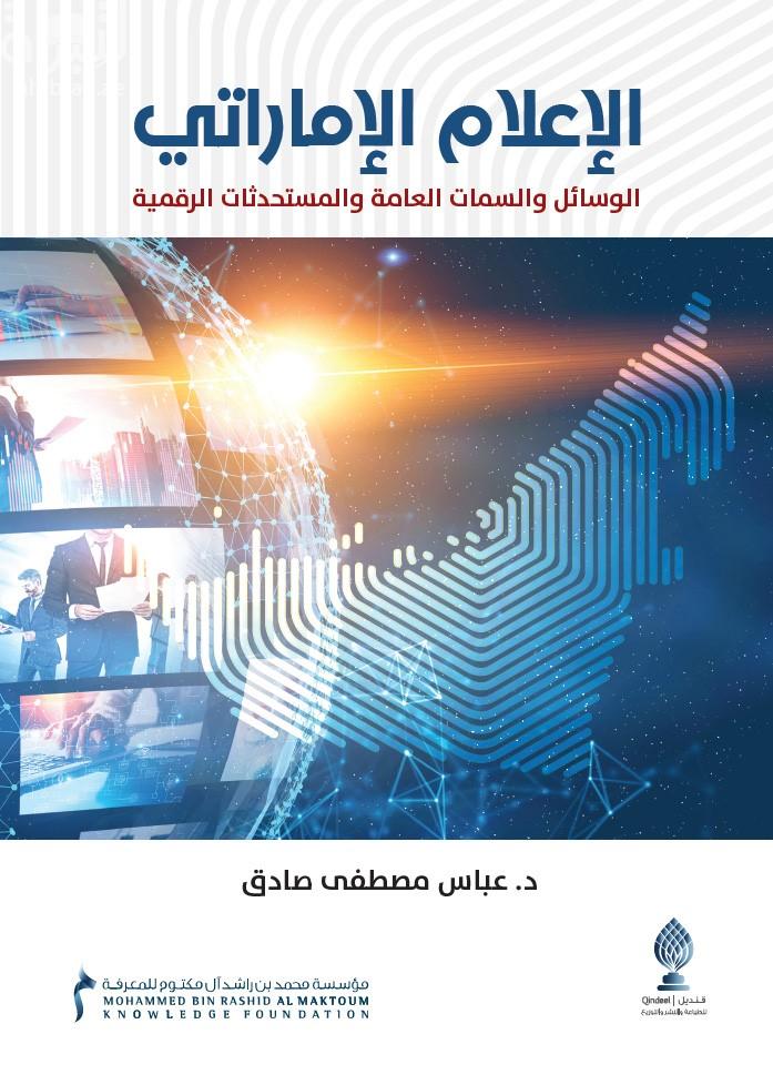 الإعلام الإماراتي : الوسائل والسمات العامة والمستحدثات الرقمية