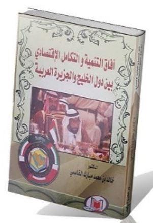 آفاق التنمية والتكامل الإقتصادي بين دول الخليج والجزيرة العربية