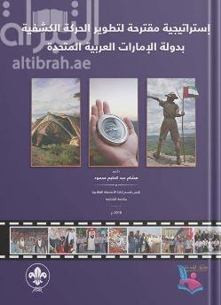 استراتيجية مقترحة لتطوير الحركة الكشفية بدولة الإمارات العربية المتحدة