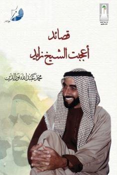 قصائد أعجبت الشيخ زايد