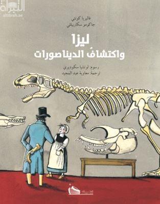 ليزا واكتشاف الديناصورات
