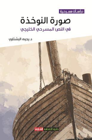 صورة النوخذة في النص المسرحي الخليجي
