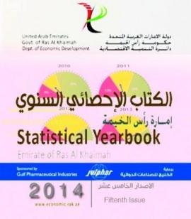 الكتاب الإحصائي السنوي لإمارة رأس الخيمة 2014