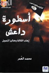 أسطورة داعش : إرهاب الخلافة ودهاليز التمويل
