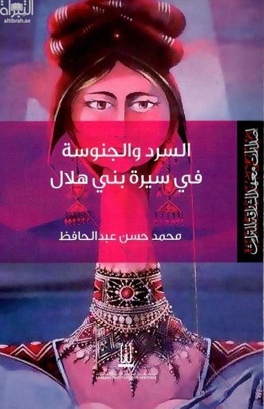 السرد والجنوسة في سيرة بني هلال