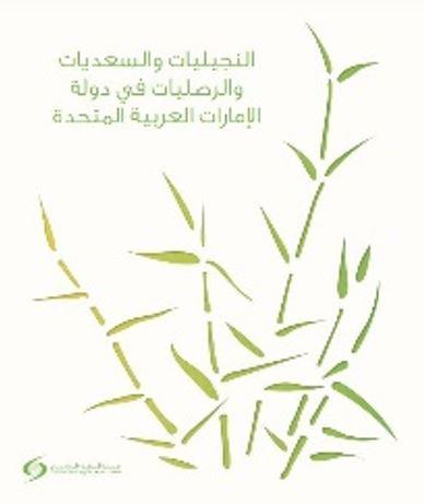النجيليات والسعديات والرصليات في دولة الإمارات العربية المتحدة GRASSES, SEDGES AND RUSHES OF THE UAE