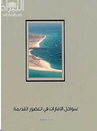 سواحل الإمارات في العصور القديمة : الإنسان والبحر منذ 130000 عام وحتى عام 1300 قبل الميلاد