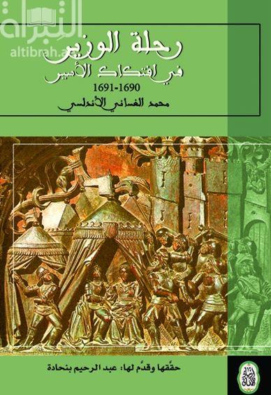 رحلة الوزير في افتكاك الأسير 1690 - 1691