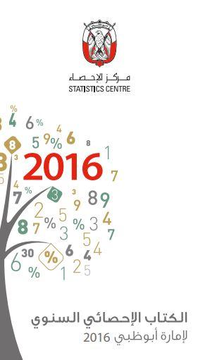 الكتاب الإحصائي السنوي لإمارة أبوظبي 2016