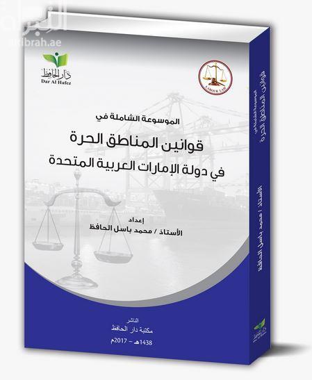 الموسوعة الشاملة في قوانين المناطق الحرة في دولة الإمارات العربية المتحدة