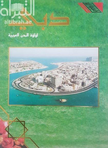 دبي لؤلؤة المدن العربية