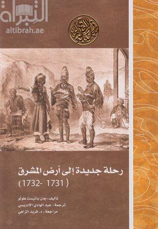 رحلة جديدة إلى أرض المشرق ( 1731 - 1732 )