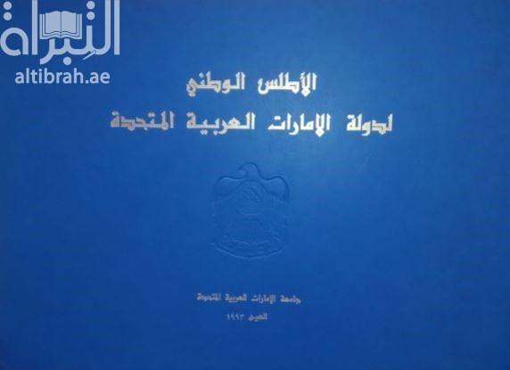 الأطلس الوطني لدولة الإمارات العربية المتحدة