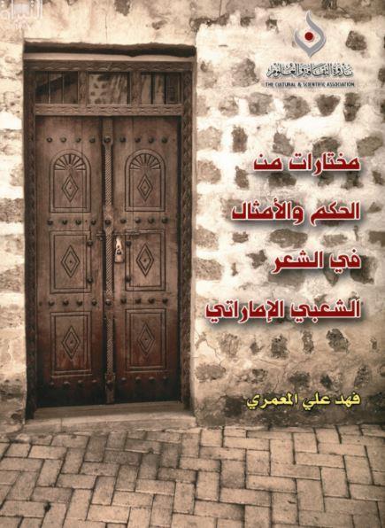 مختارات من الحكم والأمثال في الشعر الشعبي الإماراتي