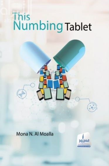 كتاب This Numbing Tablet