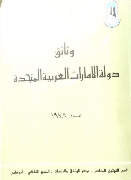 وثائق دولة الامارات العربية المتحدة عام 1978