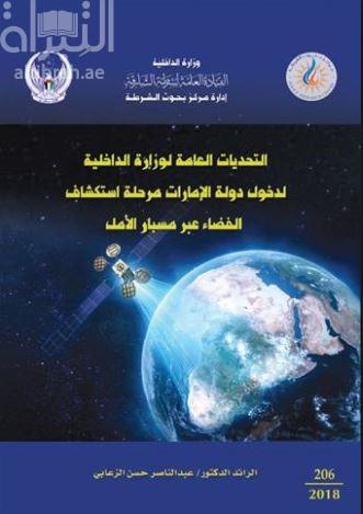 التحديات العامة لوزارة الداخلية لدخول دولة الإمارات مرحلة استكشاف الفضاء عبر مسبار الأمل