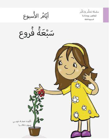 كتاب سبعة فروع : أيام الأسبوع تأليف صفاء عزمي