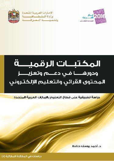 المكتبات الرقمية و دورها في دعم و تعزيز المحتوى القرائي و التعليم الإلكتروني : دراسة تطبيقية على قطاع التعليم بالإمارات العربية المتحدة