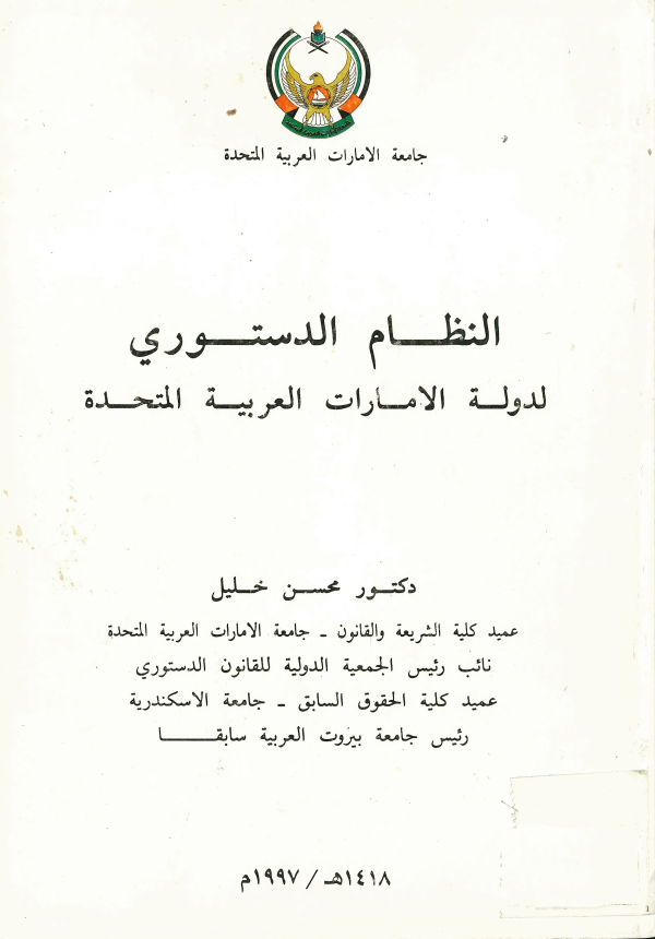 النظام الدستوري لدولة الإمارات العربية المتحدة