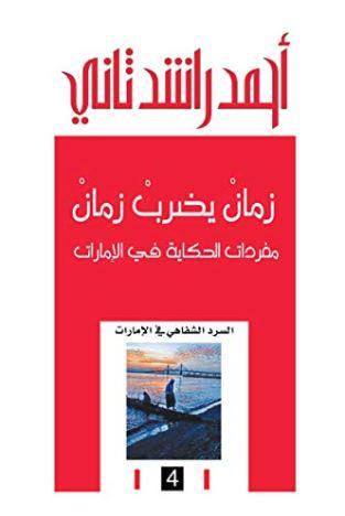 زمان يضرب زمان : مفردات الحكاية في الإمارات